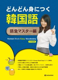Korean Made Easy Vocabulary: 일본어(CD1장포함)