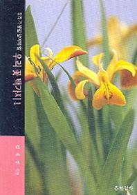 우리꽃 백가지 1