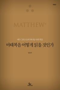 마태복음 어떻게 읽을 것인가(개정판)