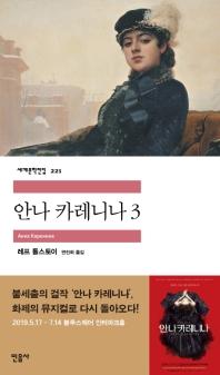 안나 카레니나. 3(세계문학전집 221)