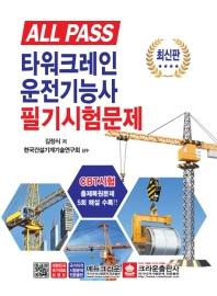 타워크레인운전기능사 필기시험문제(2020)(All Pass)