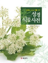 성경식물사전(큰글자책)
