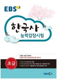 한국사능력검정시험: 초급(EBS)