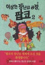 이상한 장난감 공장 팝코. 2(PUZZLE FICTION 6)