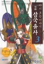 만화 삼국유사 3(다시 보는 이야기)