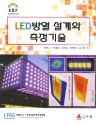 LED 방열설계와 측정기술(반양장)