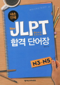 JLPT 합격단어장 N3 N5