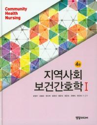 지역사회보건간호학. 1(4판)(양장본 HardCover)