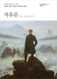 자유론(돋을새김 푸른책장 시리즈 23)