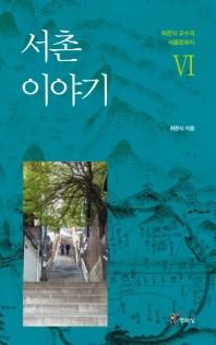 서촌 이야기(최준식 교수의 서울문화지 6)