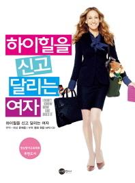 하이힐을 신고 달리는 여자(CD1장포함)(SCREENPLAY)