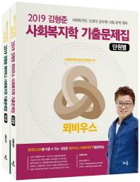 김형준 뫼비우스 사회복지학 기출문제집 세트(2019)(전2권)