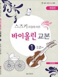 힐링포인트 바이올린 교본. 1(스즈키 과정에 따른)(CD1장포함)(음악 교육 IQ 쑥쑥)