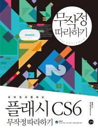 플래시 CS6 무작정 따라하기(모바일과 통하는)(CD1장포함)