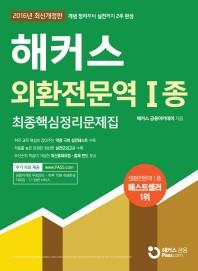 외환전문역 1종 최종핵심정리문제집
