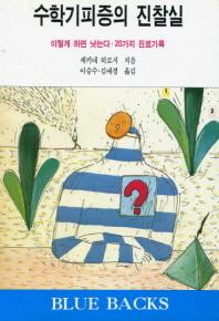 수학기피증의 진찰실(Blue Backs 121)