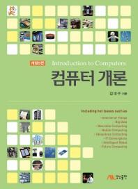 컴퓨터 개론(개정판 5판)