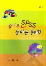 즐거운 SPSS 풀리는 통계학(양장본 HardCover)