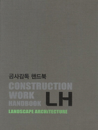 LH 공사감독 핸드북: 조경