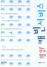 웰컴 캐빈 서비스(반양장)
