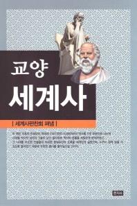 교양 세계사(한 권으로 읽는)