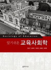 교육사회학(알기쉬운)