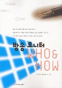 방송 모니터 WHO & HOW