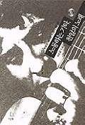 노동하는 기타 천일의 노래(CD포함)