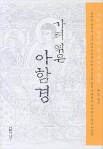 가려 엮은 아함경 /초판본/135
