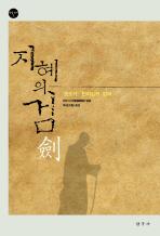 지혜의 검(성엄선서 3)