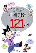 세계명언 121가지