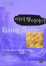 아더왕 이야기 3
