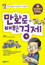 만화로 배우는 경제