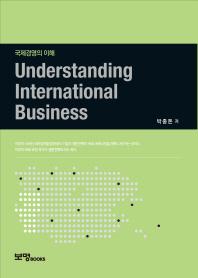 국제경영의 이해