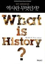 역사란 무엇인가 세트(한글판 영문판)