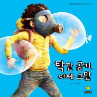 탁한 공기 이제 그만(노란돼지 창작그림책 21: 환경이야기(공기))(양장본 HardCover)