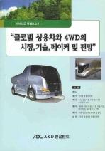 글로벌 상용차와 4WD의 시장 기술 메이커 및 전망