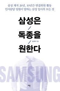 삼성은 독종을 원한다
