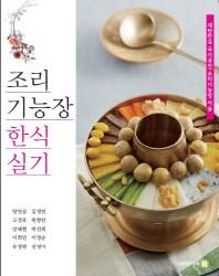 조리기능장 한식실기(2018)(대한민국 국가공인 조리기능장이 저술한)