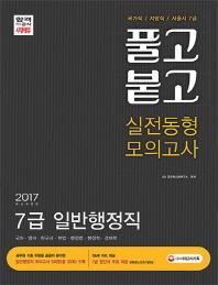 7급 일반행정직 실전동형모의고사(2017)(풀고 붙고)(개정판 10판)