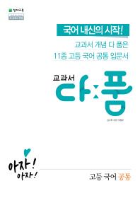 고등 국어(공통)(2019)(교과서 다품)