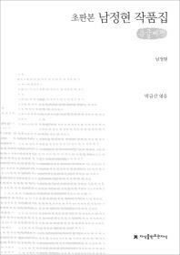 초판본 남정현 작품집(큰글씨책)