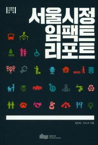 서울시정 임팩트 리포트