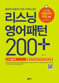 리스닝 영어패턴 200 플러스(CD1장포함)