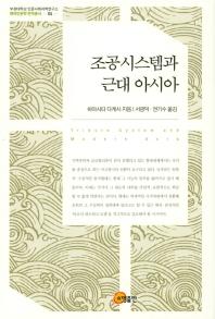 조공시스템과 근대 아시아(부경대학교 인문사회과학연구소 해역인문학 번역총서 1)(양장본 HardCover)