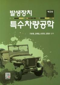발생장치 특수차량공학(5판)