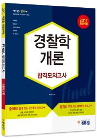 경찰학개론 합격모의고사(2017)(에듀윌)(개정판)(경찰공무원 합격전략 시리즈)
