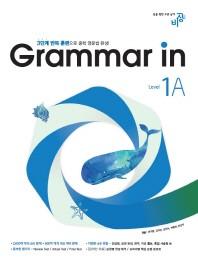 Grammar in(그래머인) Level 1A