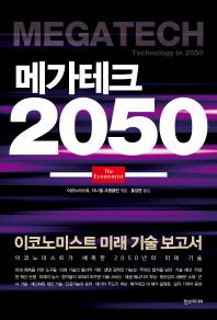 메가테크 2050 ///1-2