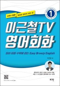 이근철TV 영어회화. 1